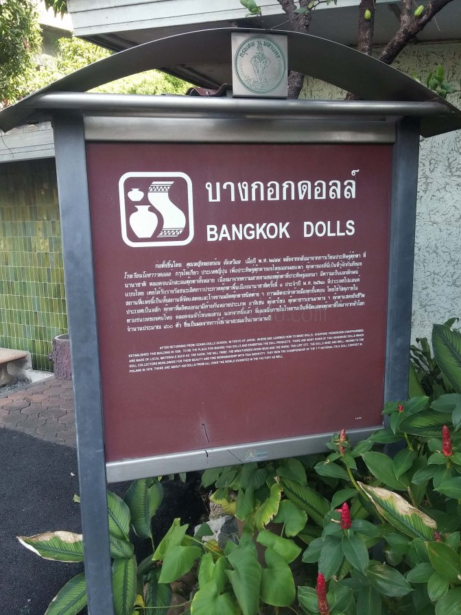 Bangkok Doll Museum..